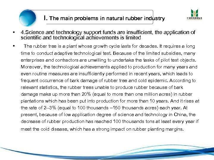 I. The main problems in natural rubber industry • 4. Science and technology support