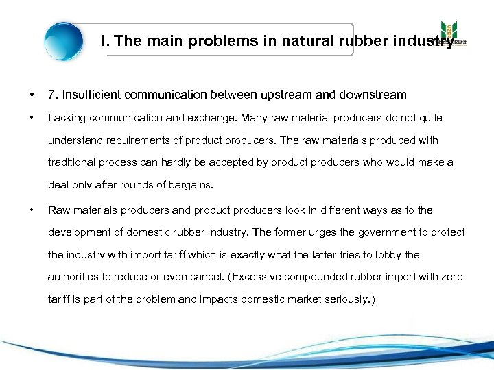 I. The main problems in natural rubber industry • 7. Insufficient communication between upstream