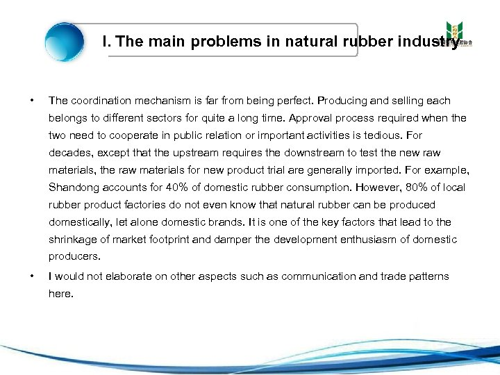 I. The main problems in natural rubber industry • The coordination mechanism is far