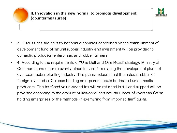 II. Innovation in the new normal to promote development (countermeasures) • 3. Discussions are