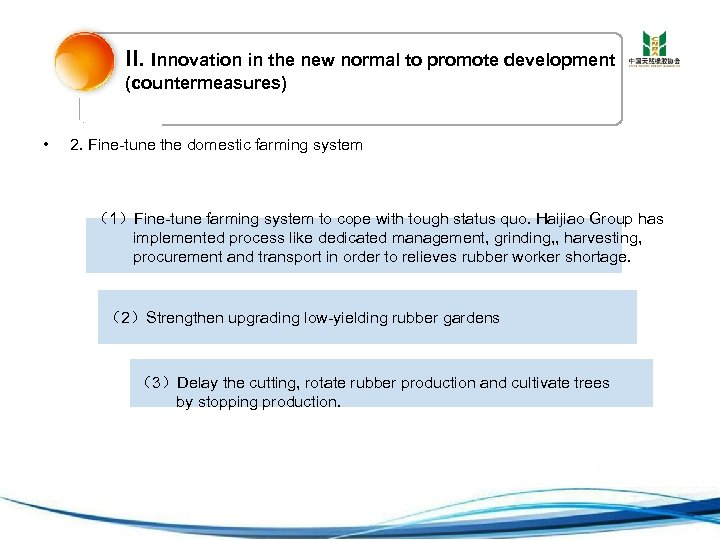 II. Innovation in the new normal to promote development (countermeasures) • 2. Fine-tune the