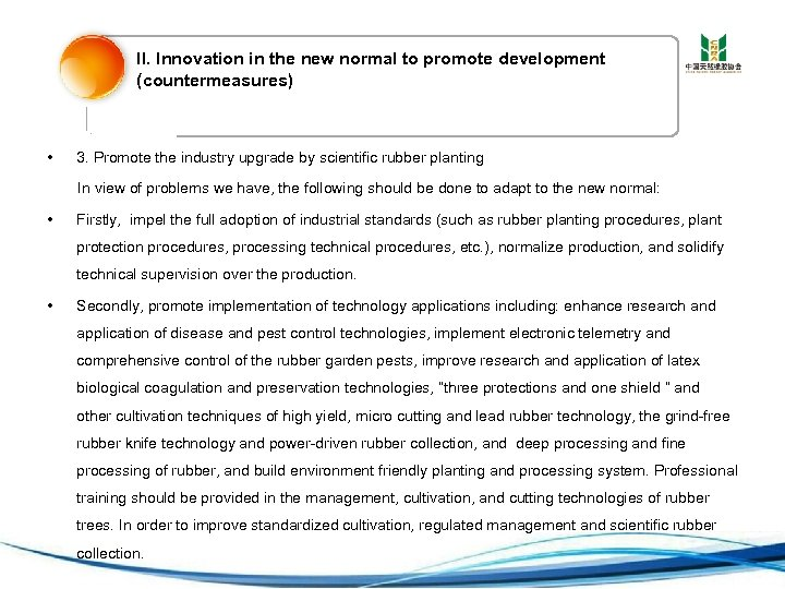 II. Innovation in the new normal to promote development (countermeasures) • 3. Promote the