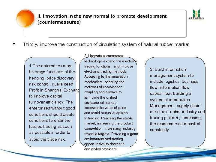 II. Innovation in the new normal to promote development (countermeasures) • Thirdly, improve the