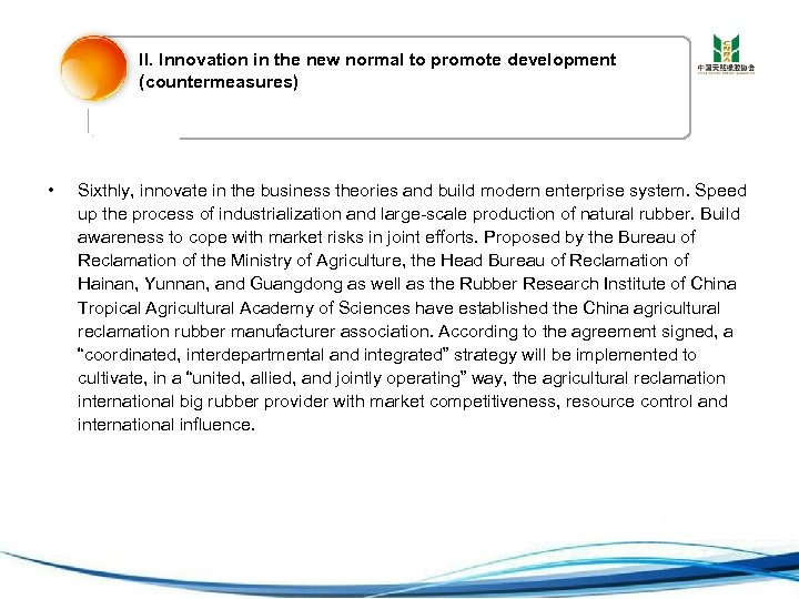II. Innovation in the new normal to promote development (countermeasures) • Sixthly, innovate in