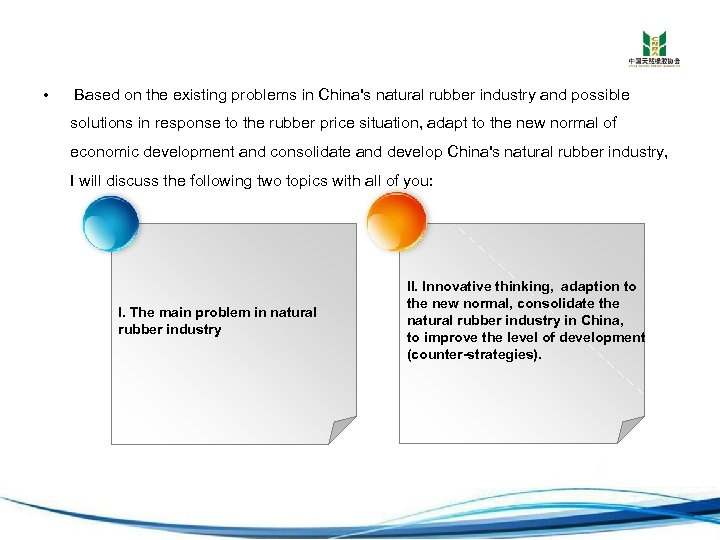 • Based on the existing problems in China's natural rubber industry and possible