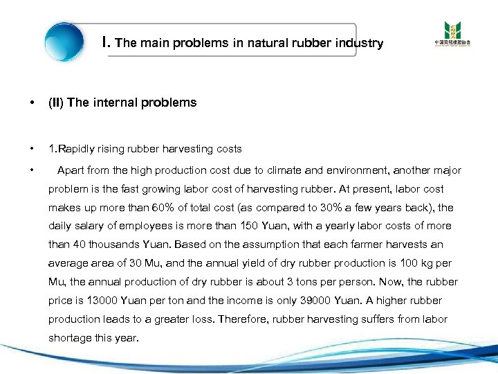 I. The main problems in natural rubber industry • (II) The internal problems •