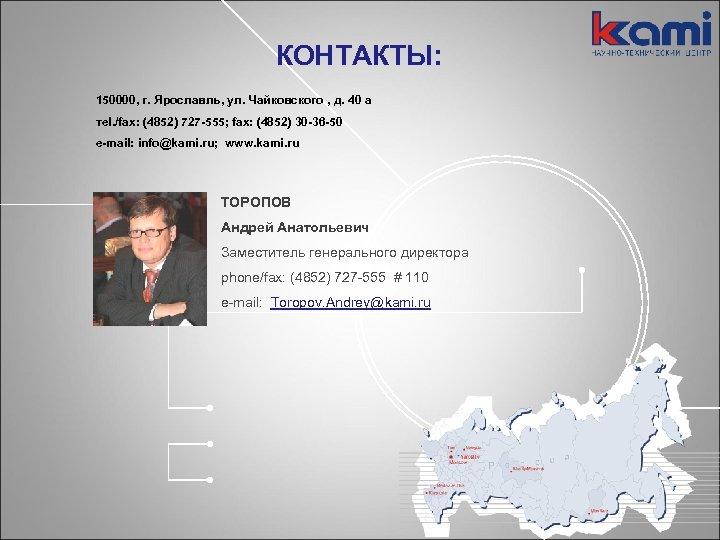 КОНТАКТЫ: 150000, г. Ярославль, ул. Чайковского , д. 40 а тel. /fax: (4852) 727
