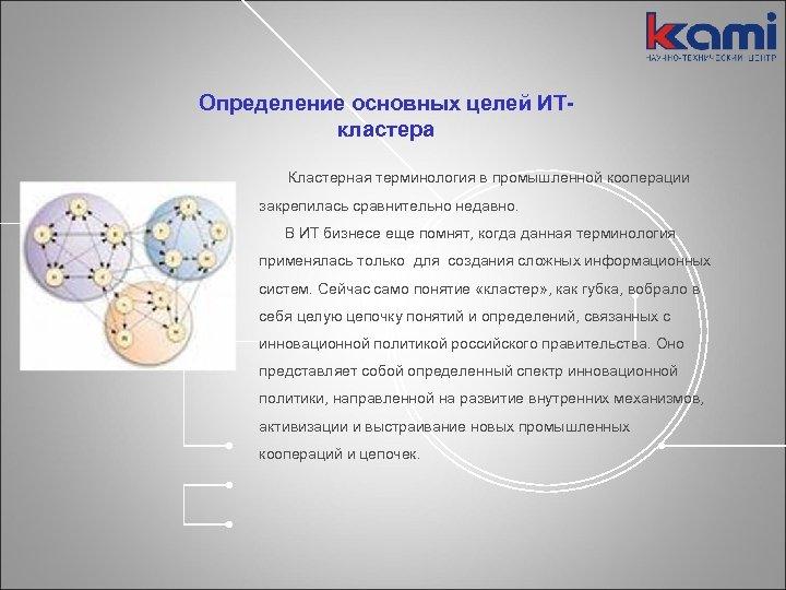 Определение основных целей ИT- кластера Кластерная терминология в промышленной кооперации закрепилась сравнительно недавно. В