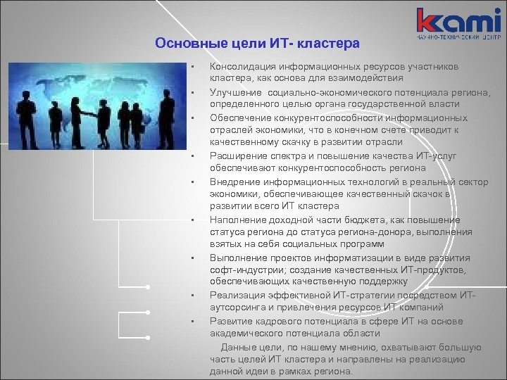 Основные цели ИТ- кластера § § § § § Консолидация информационных ресурсов участников