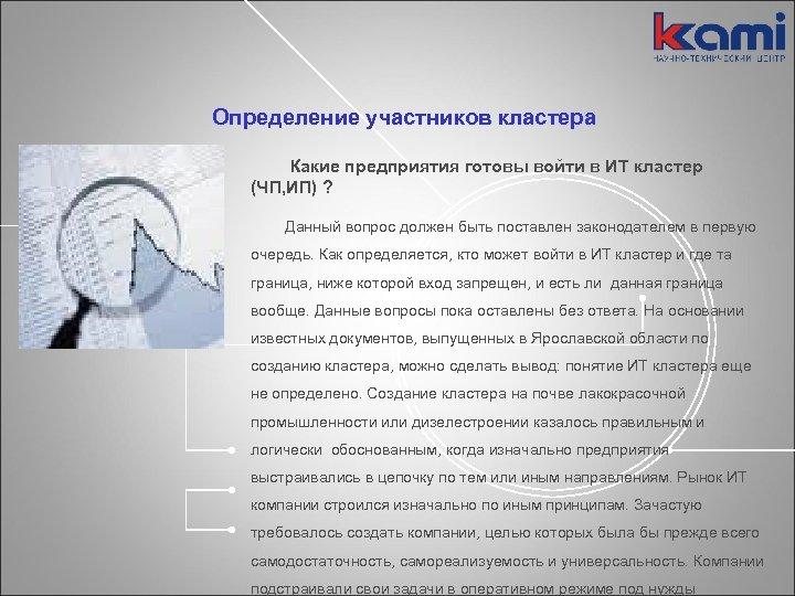 Определение участников кластера Какие предприятия готовы войти в ИТ кластер (ЧП, ИП) ? Данный