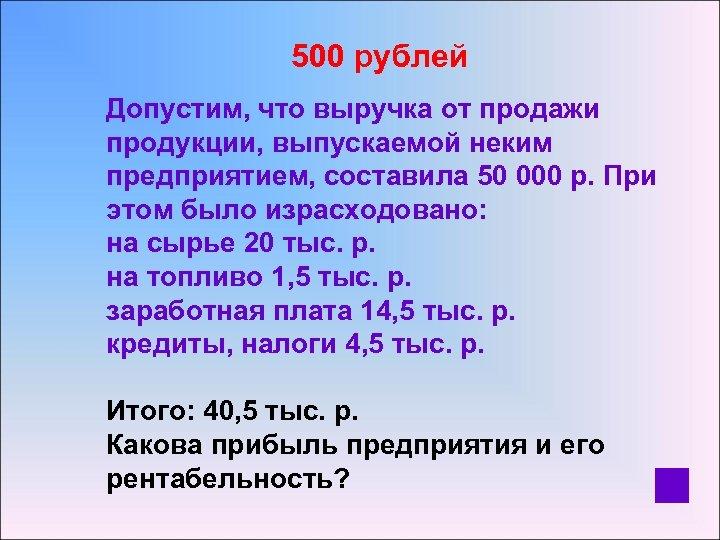 500 рублей Допустим, что выручка от продажи продукции, выпускаемой неким предприятием, составила 50