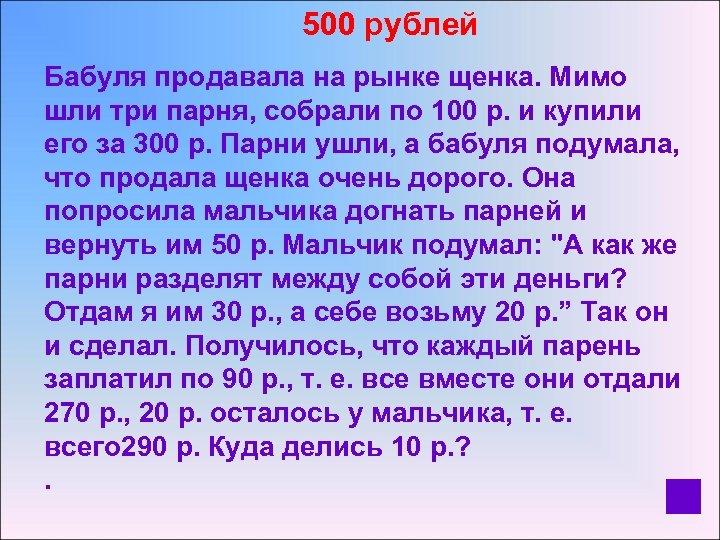 500 рублей Бабуля продавала на рынке щенка. Мимо шли три парня, собрали по