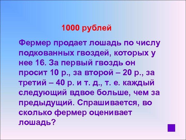1000 рублей Фермер продает лошадь по числу подкованных гвоздей, которых у нее 16.