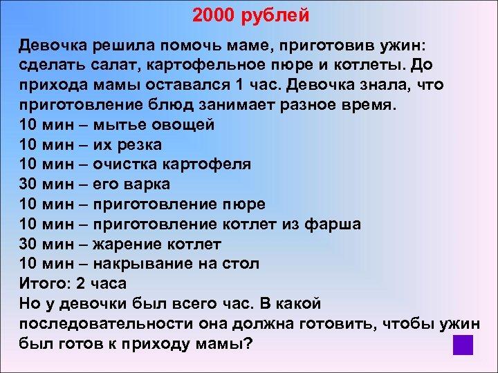 2000 рублей Девочка решила помочь маме, приготовив ужин: сделать салат, картофельное пюре и котлеты.