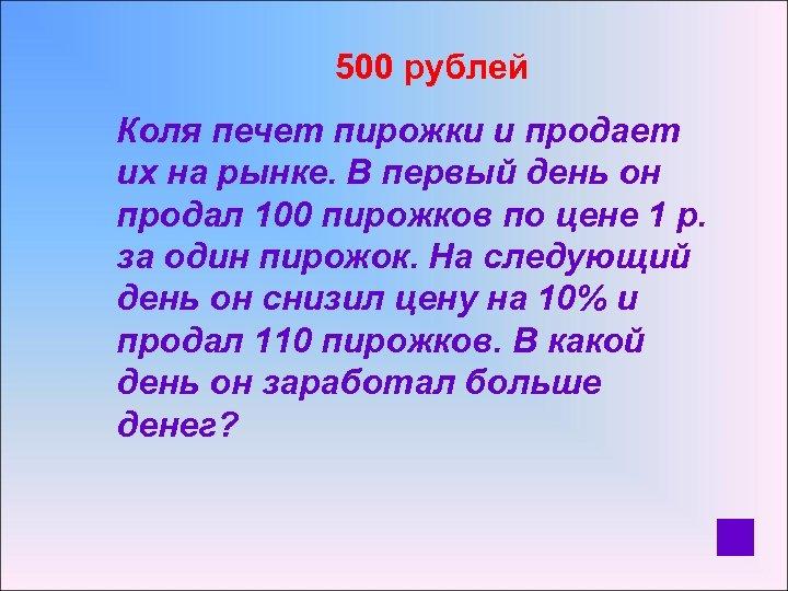 500 рублей Коля печет пирожки и продает их на рынке. В первый день
