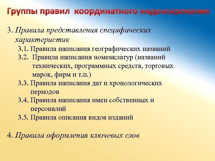 Группы правил координатного индексирования 3. Правила представления специфических характеристик 3. 1. Правила написания географических