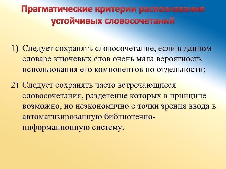 Прагматические критерии распознавания устойчивых словосочетаний 1) Следует сохранять словосочетание, если в данном словаре ключевых