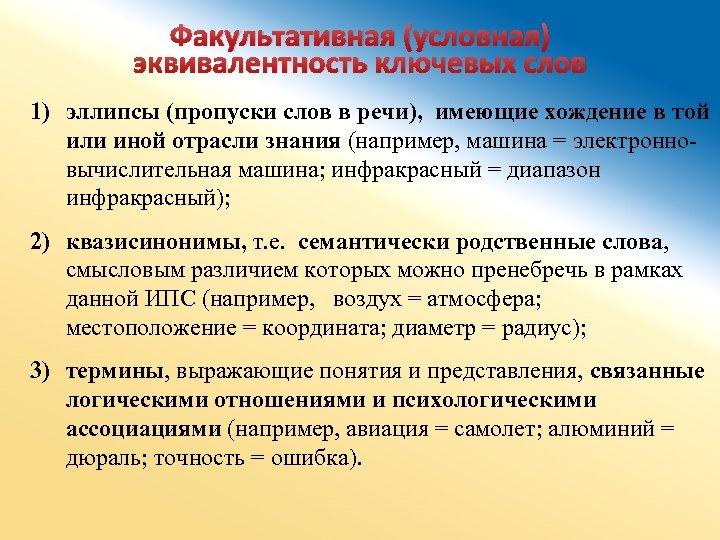 Факультативная (условная) эквивалентность ключевых слов 1) эллипсы (пропуски слов в речи), имеющие хождение в
