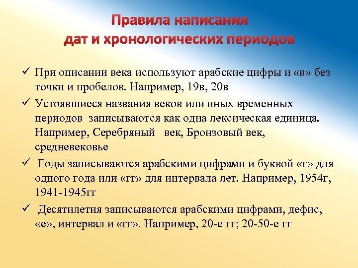 Правила написания дат и хронологических периодов ü При описании века используют арабские цифры и