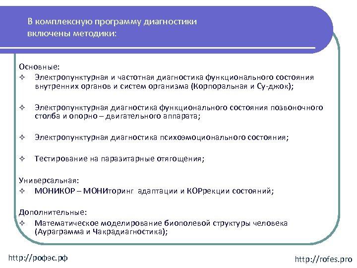 В комплексную программу диагностики включены методики: Основные: ² Электропунктурная и частотная диагностика функционального состояния