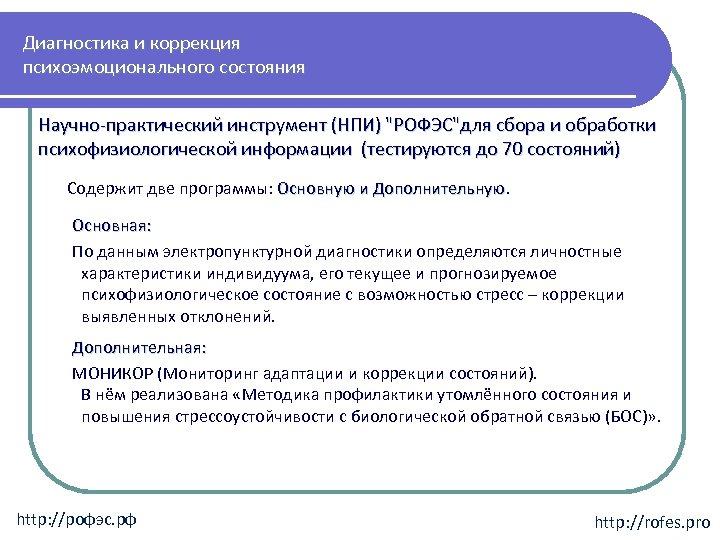 Диагностика и коррекция психоэмоционального состояния Научно-практический инструмент (НПИ)