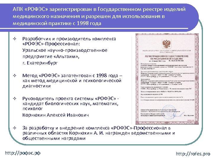 АПК «РОФЭС» зарегистрирован в Государственном реестре изделий медицинского назначения и разрешен для использования в
