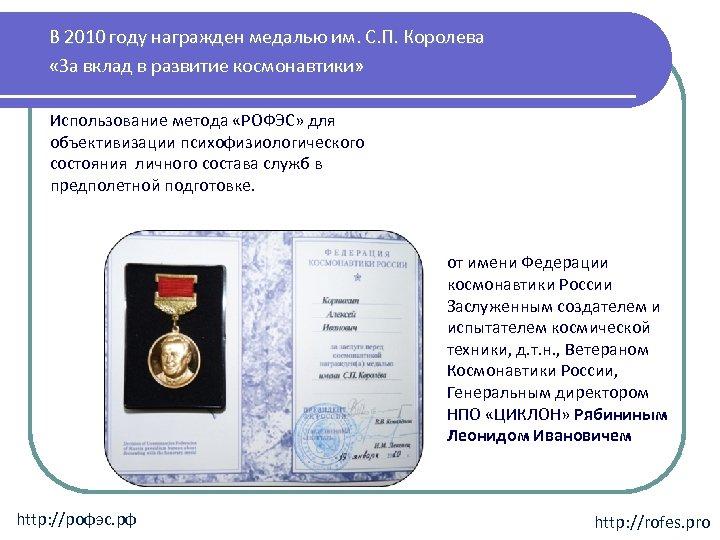 В 2010 году награжден медалью им. С. П. Королева «За вклад в развитие космонавтики»