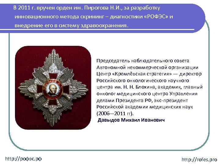 В 2011 г. вручен орден им. Пирогова Н. И. , за разработку инновационного метода