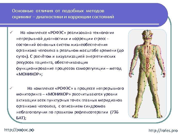 Основные отличия от подобных методов скрининг – диагностики и коррекции состояний ü На комплексе