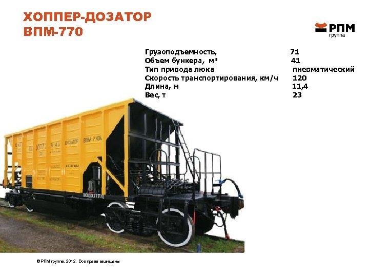 ХОППЕР-ДОЗАТОР ВПМ-770 Грузоподъемность, Объем бункера, м³ Тип привода люка Скорость транспортирования, км/ч Длина, м