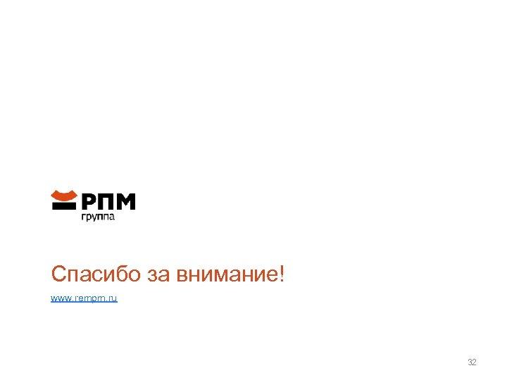 Спасибо за внимание! www. rempm. ru 32