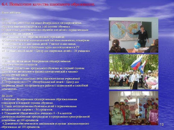 6. 4. Повышение качества школьного образования. Наши действия: 2011 г : 1)1 сентября 2011
