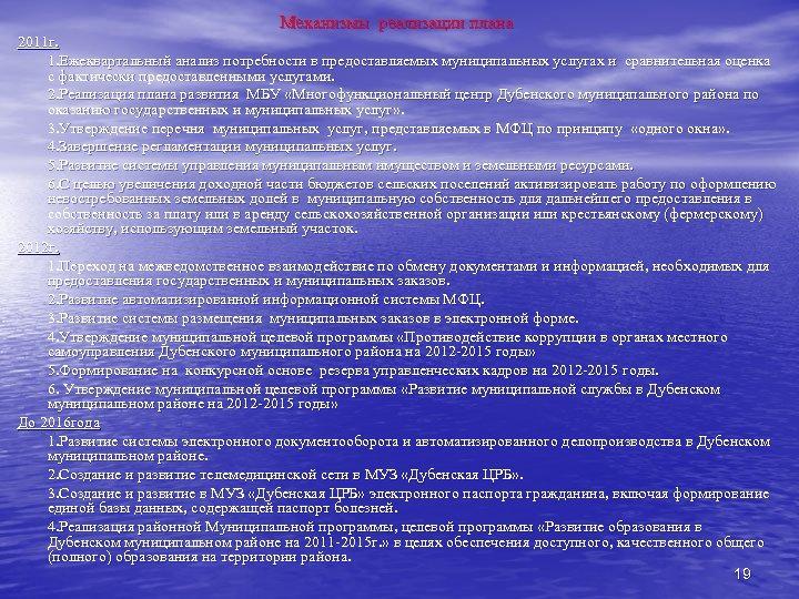 Механизмы реализации плана 2011 г. 1. Ежеквартальный анализ потребности в предоставляемых муниципальных услугах и