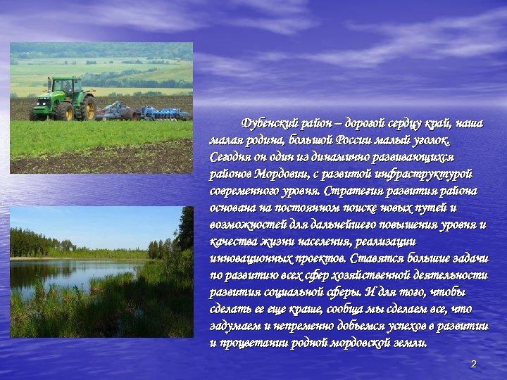 Дубенский район – дорогой сердцу край, наша малая родина, большой России малый уголок. Сегодня