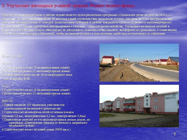 2. Улучшение жилищных условий граждан. Ремонт жилого фонда. Решение жилищной проблемы в районе осуществляется