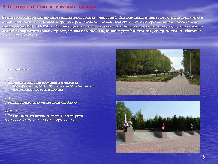 3. Благоустройство населенных пунктов. Ежегодно на благоустройство района направляется порядка 4 млн. рублей. Сельские