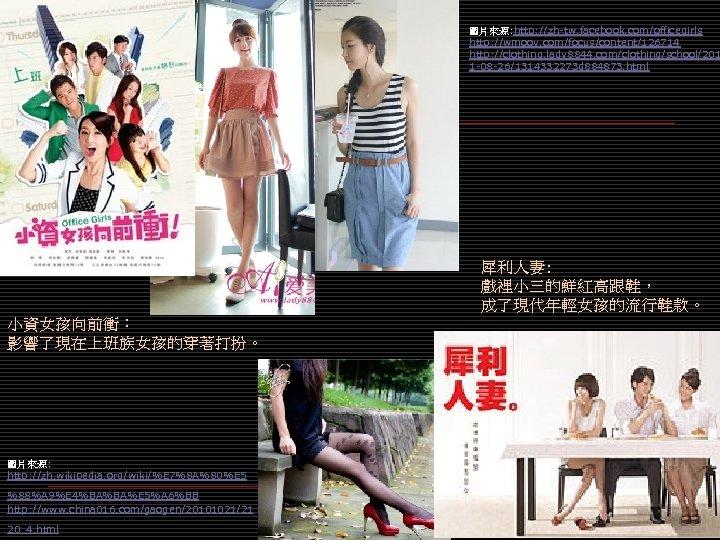 圖片來源: http: //zh-tw. facebook. com/officegirls http: //wmoov. com/focus/content/126714 http: //clothing. lady 8844. com/clothing/school/201 1