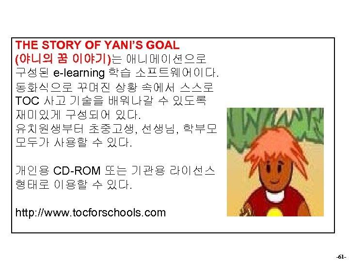 THE STORY OF YANI'S GOAL (야니의 꿈 이야기)는 애니메이션으로 구성된 e-learning 학습 소프트웨어이다. 동화식으로