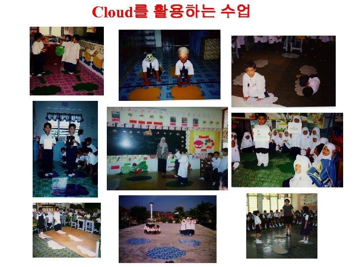 Cloud를 활용하는 수업