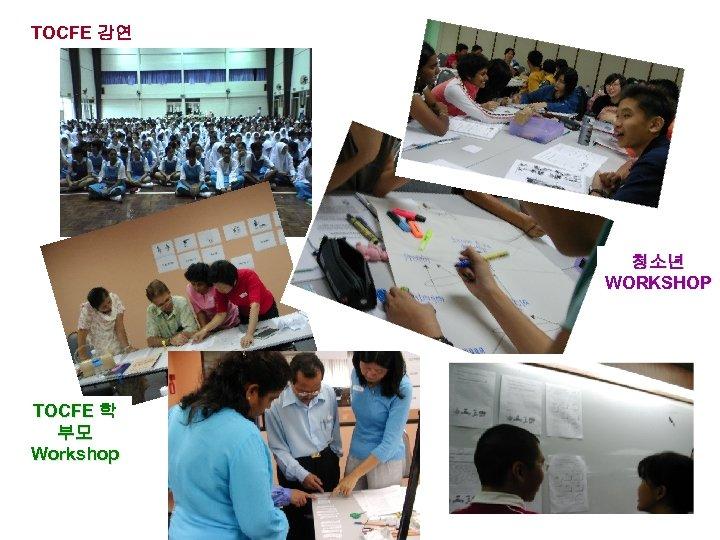 TOCFE 강연 청소년 WORKSHOP TOCFE 학 부모 Workshop