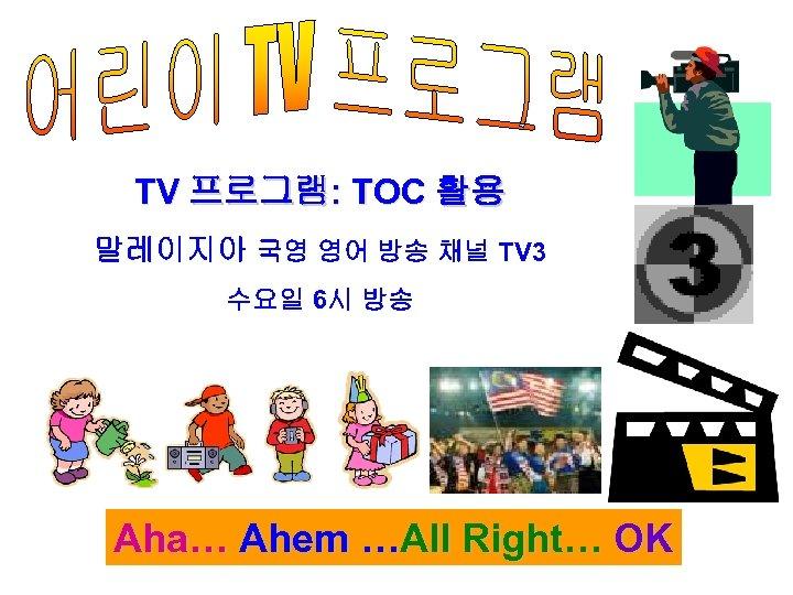 TV 프로그램: TOC 활용 말레이지아 국영 영어 방송 채널 TV 3 수요일 6시 방송