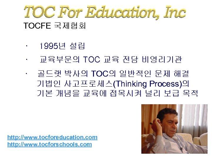 TOCFE 국제협회 · 1995년 설립 · 교육부문의 TOC 교육 전담 비영리기관 · 골드랫 박사의