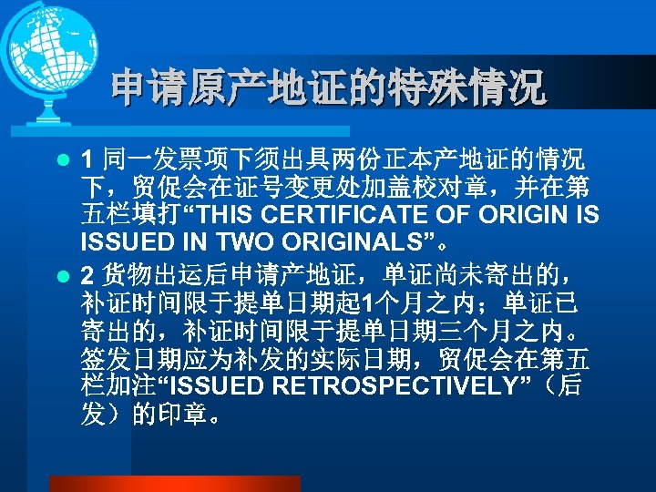 """申请原产地证的特殊情况 1 同一发票项下须出具两份正本产地证的情况 下,贸促会在证号变更处加盖校对章,并在第 五栏填打""""THIS CERTIFICATE OF ORIGIN IS ISSUED IN TWO ORIGINALS""""。 l"""