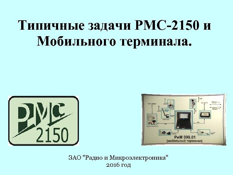 Типичные задачи РМС-2150 и Мобильного терминала. ЗАО