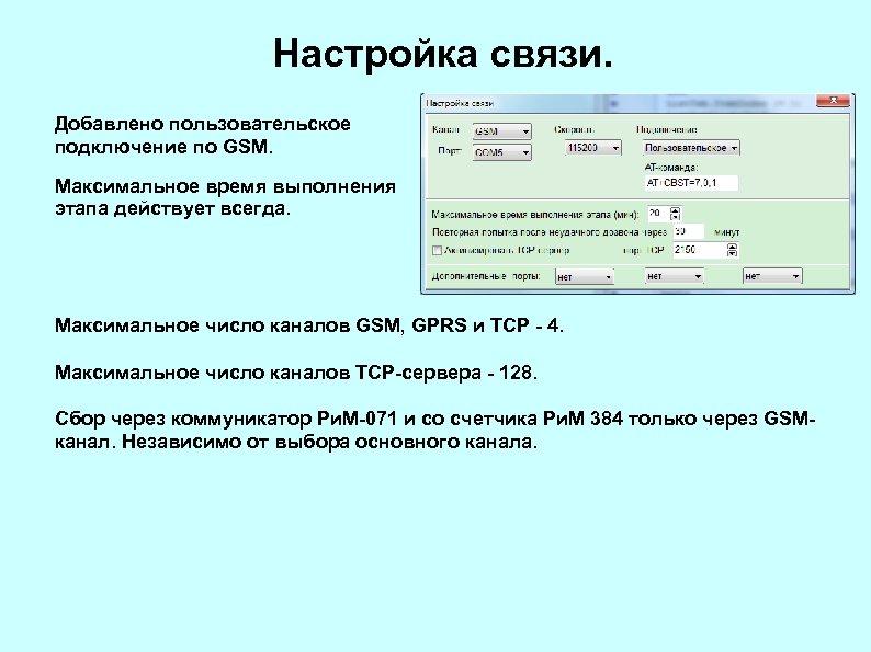Настройка связи. Добавлено пользовательское подключение по GSM. Максимальное время выполнения этапа действует всегда. Максимальное
