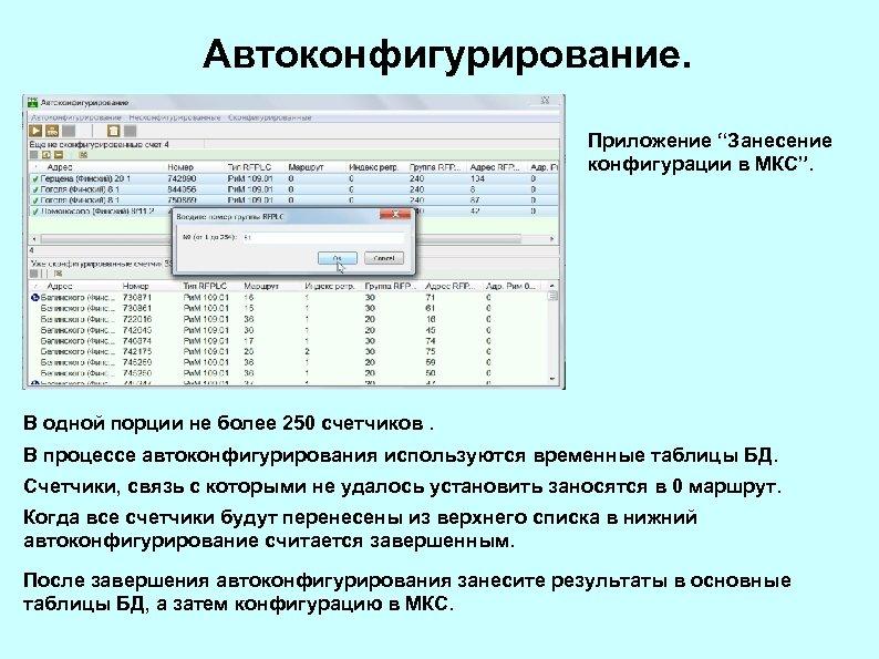 """Автоконфигурирование. Приложение """"Занесение конфигурации в МКС"""". В одной порции не более 250 счетчиков. В"""