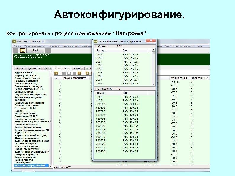 """Автоконфигурирование. Контролировать процесс приложением """"Настройка""""."""
