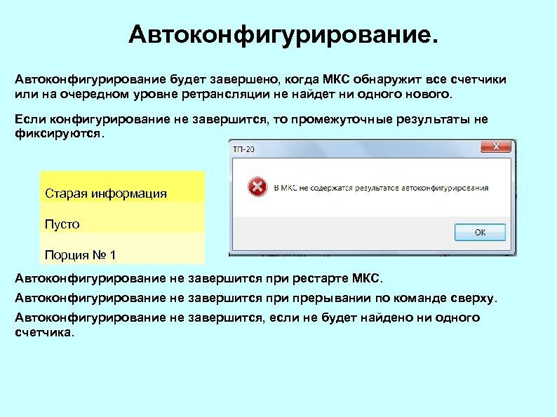 Автоконфигурирование будет завершено, когда МКС обнаружит все счетчики или на очередном уровне ретрансляции не