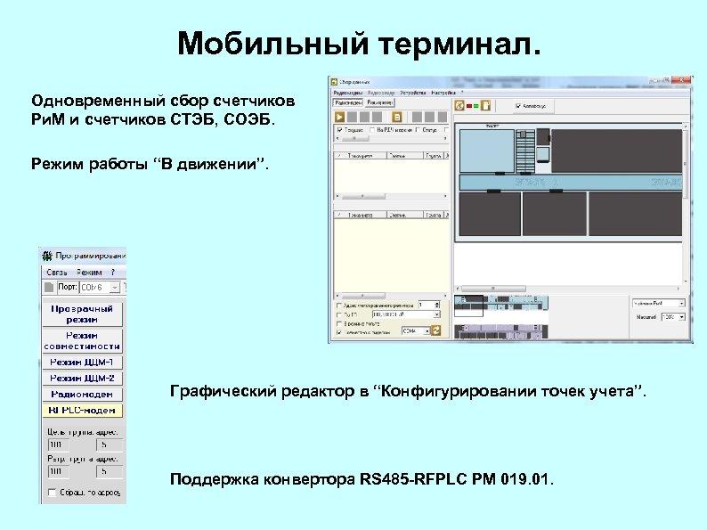 """Мобильный терминал. Одновременный сбор счетчиков Ри. М и счетчиков СТЭБ, СОЭБ. Режим работы """"В"""