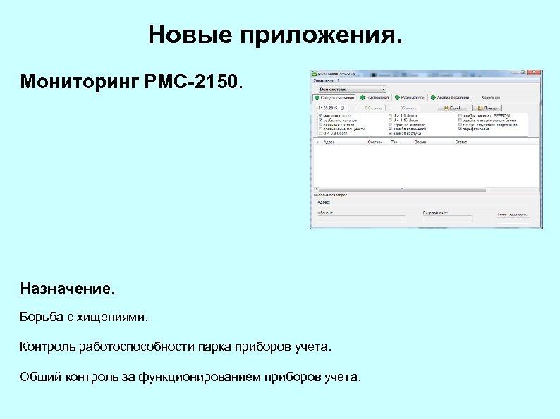 Новые приложения. Мониторинг РМС-2150. Назначение. Борьба с хищениями. Контроль работоспособности парка приборов учета. Общий